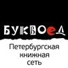 "ООО ""Буквоед"""