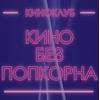 "Кинотеатр ""Без попкорна"""