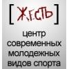 """Центр современных молодежных видов спорта """"ЖЕСТЬ"""""""