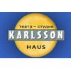 """Театр """"Karlsson haus"""" на ул. Ломоносова"""