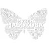 Санкт-Петербургский музей В.В. Набокова