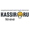 Национальный билетный оператор kassir.ru/ Кассир.ру. Центральная касса.