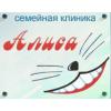 """Семейная стоматологическая клиника """"Алиса"""", Санкт-Петербург, Балтийская улица, 3"""