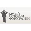 Музей Истории Фотографии (МИФ)