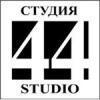 """Архитектурная мастерская """"Студия 44"""""""