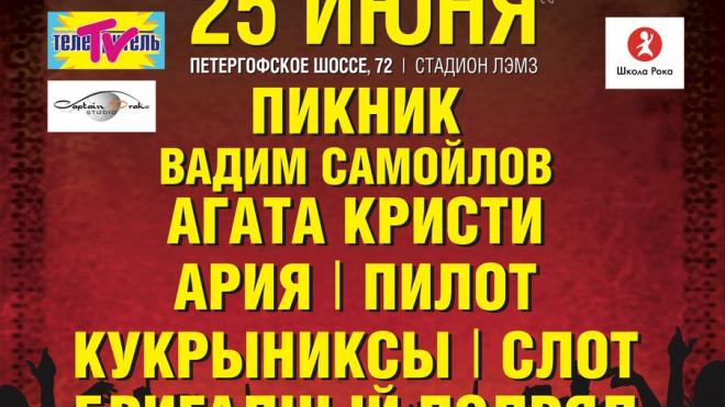 «ОКНА ОТКРОЙ– 2017» - Ежегодный Международный Петербургский  рок-фестиваль