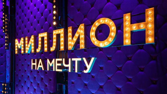 "Двое петербуржцев поборются за победу на шоу ""Миллион на мечту"""