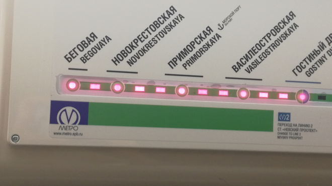 """""""Зенит"""" готов профинансировать переименование """"Новокрестовской"""""""