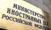 МИД России предлагает приостановить практику усыновления российских детей