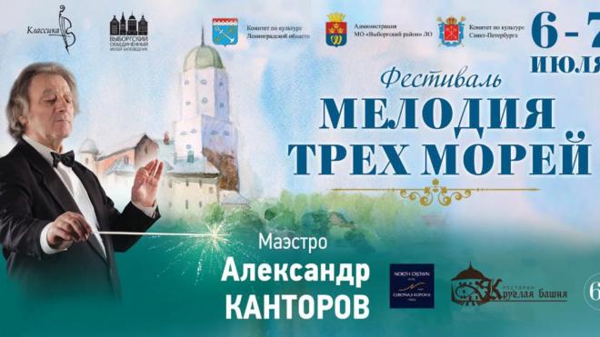 """В Выборгском музее-заповеднике рассказали, что ждет гостей  музыкального фестиваля """"Мелодия трех морей"""""""
