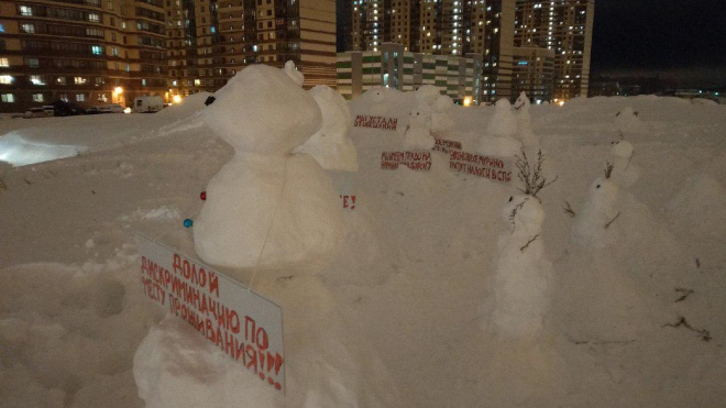 "Снеговики пикетируют у ""дороги раздора"" в Мурино"