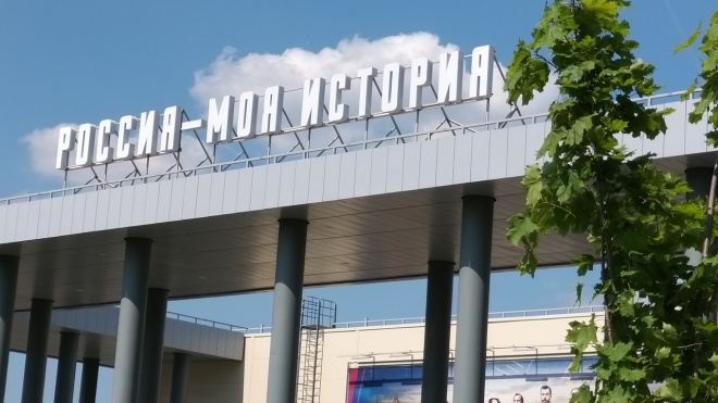 """Бесплатное посещение исторического парка """"Россия – моя история"""""""