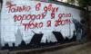 В Петербурге неизвестные закрасили граффити с Кинчевым
