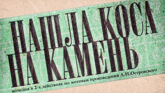 """""""Нашла коса на камень"""", Д. Дюжев, С. Безруков"""