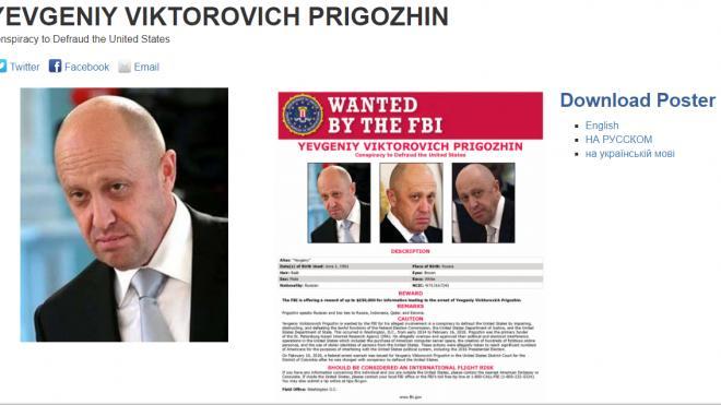 ФБР предложило награду в 250 тысяч долларов за информацию о Пригожине