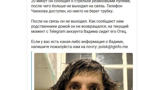 ВМинске пропал создатель телеграм-канала Telegram Info