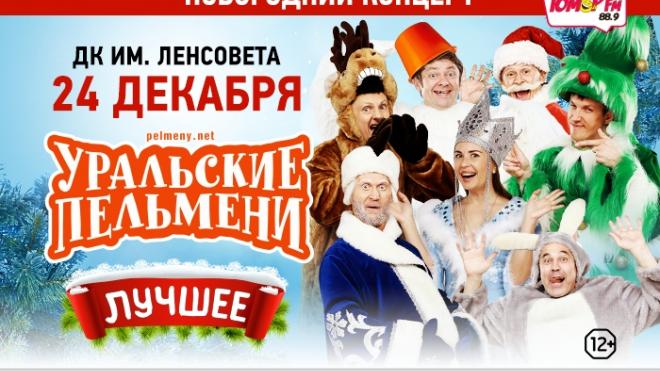 Большой концерт «Уральские пельмени. Лучшее»