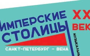 """Представление """"Имперские столицы: Санкт-Петербург - Вена. XX век"""""""