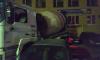 На Косыгина бетономешалка собрала восемь припаркованных машин