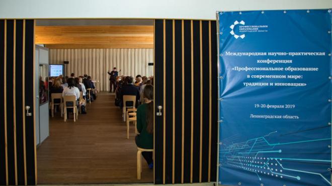 """В Выборге прошло пленарное заседание """"Профессиональное образование в современном мире: традиции и инновации"""""""