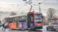 """""""Культурные"""" трамваи выехали на петербургские улицы"""