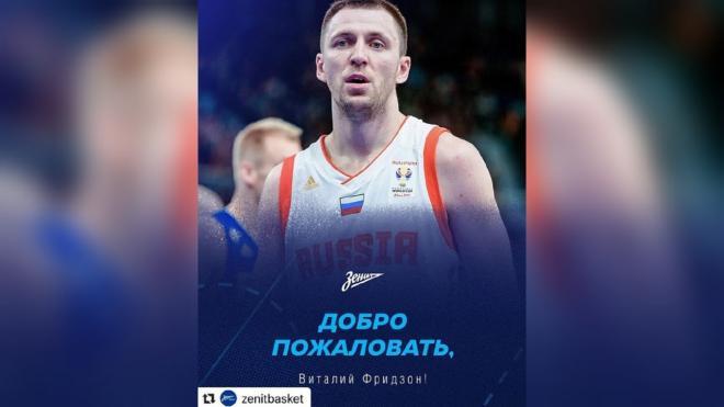 """Виталий Фридзон подписал соглашение с баскетбольным """"Зенитом"""""""