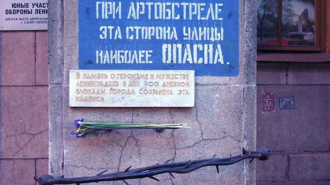 Блокадную надпись на Невском испортил бездомный с психическим расстройством