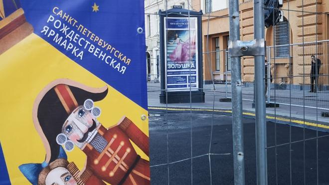 На Рождественской ярмарке в Петербурге запретили использовать уличные столики