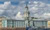 Петербургская Кунсткамера продолжит работу в режиме онлайн