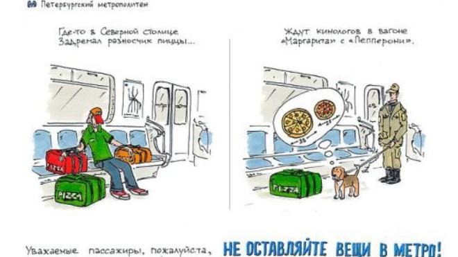 Петербургский метрополитен собирается создать серию комиксов о забытых вещах