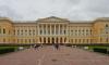 Петербургский суд не поддержал реконструкцию Михайловского дворца