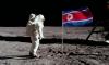 Ким Чен Ын нацелился на Луну