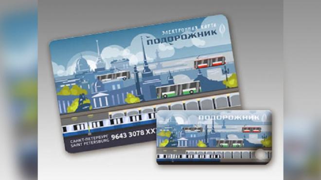 """Стоимость проезда по """"Подорожнику"""" поднимется еще на рубль"""