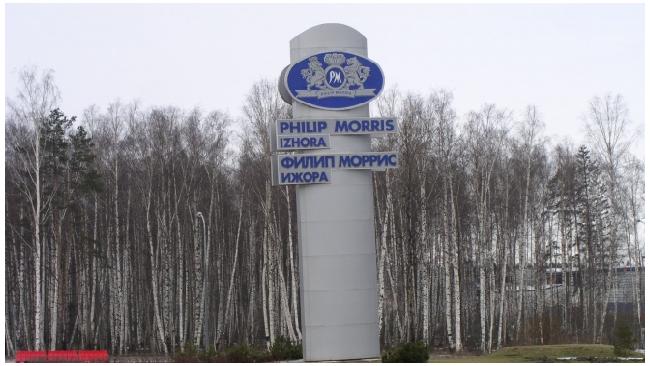 Philip Morris International Inc. увеличил объемы продаж сигарет в России