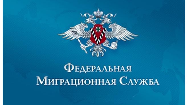 ФМС России приносит государству неплохой доход
