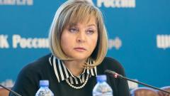 Памфилова заявила о росте доверия граждан к избирательной системе