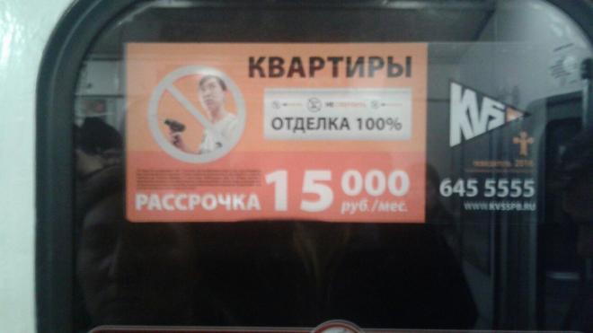 Петербуржцы увидели расизм в рекламе строительной фирмы KVS