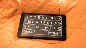 """Петербуржец разработал коммуникатор """"Ниночка"""" для людей с БАС"""
