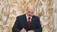 Лукашенко обратился к Евросоюзу за помощью в борьбе ...