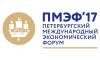 Стали известны планы Путина на ПМЭФ-2017