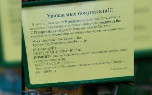 В петербургском универсаме ввели ограничения на продажу некоторых продуктов в одни руки