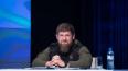 """""""Я это решение одобряю"""": Кадыров прокомментировал ..."""