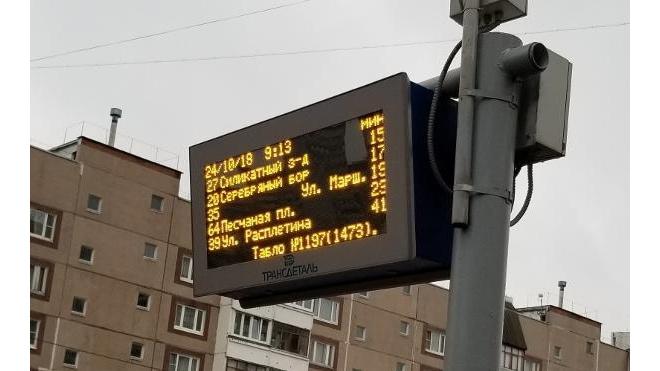 В Петербурге передумали устанавливать новые табло на остановках общественного транспорта