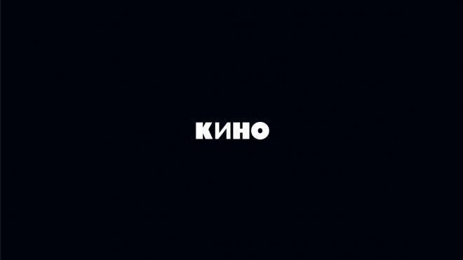 """Группа """"Кино"""" выпустила фильм-концерт и новый альбом"""