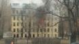 На проспекте Обуховской Обороны горит расселенный дом