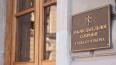 В Петербурге депутаты поддержали временное освобождение ...