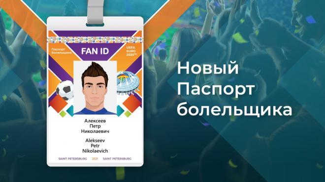 """""""Почта России"""" возобновила выдачу FAN ID для российских зрителей Евро-2020"""
