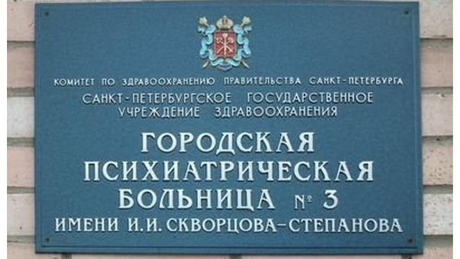 В помещениях петербургской психиатрической больницы имени Скворцова-Степанова произошел пожар