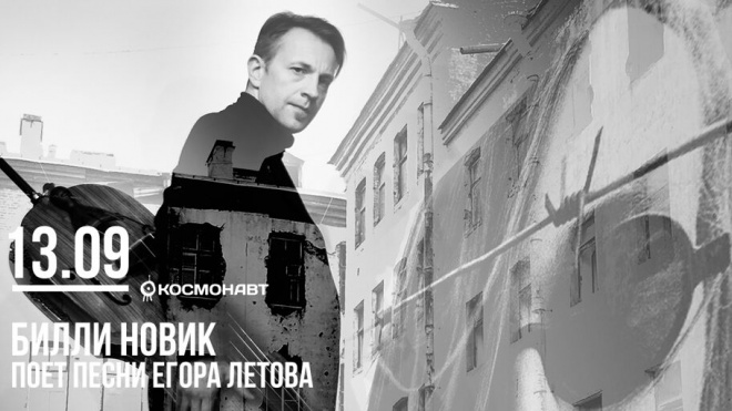 Концерт Билли Новика
