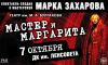 """""""Мастер и Маргарита"""" в ДК """"Ленсовета"""""""